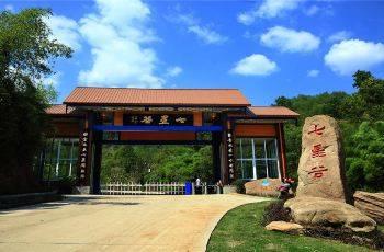 七星谷生态旅游度假区