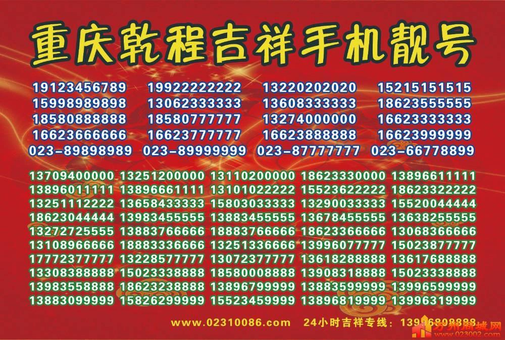 出售重庆移动/联通/电信精品手机靓号